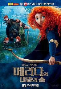 메리다와 마법의 숲 포스터