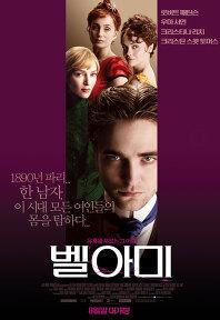 벨아미 포스터
