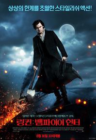 링컨: 뱀파이어 헌터 포스터