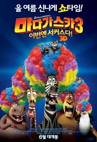2012년 6월 첫째주 개봉영화