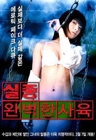 실종, 완벽한 사육 포스터