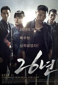 2012년 11월 다섯째주 개봉영화
