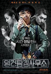 영건 탐정사무소 포스터