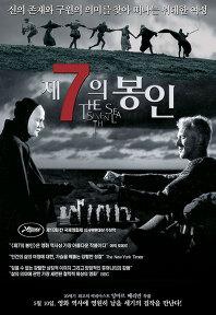 제7의 봉인 포스터