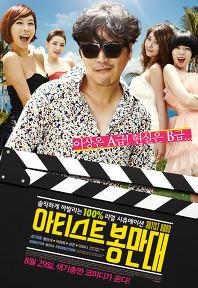 아티스트 봉만대 포스터