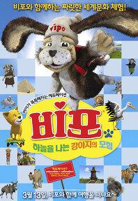 비포: 하늘을 나는 강아지의 모험 포스터