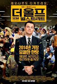 2014년 1월 둘째주 개봉영화