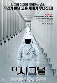 2014년 7월 둘째주 개봉영화