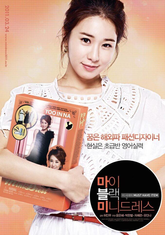 [2011] My Black Mini Dress - Yoon Eun Hye, Park Han Byul, Cha Ye Ryun, Yoo In Na