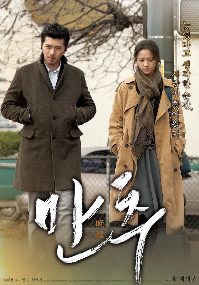 韩国电影2010 晚秋 Late Autumn(玄彬 湯唯/導演 金泰勇)(剧情介绍)