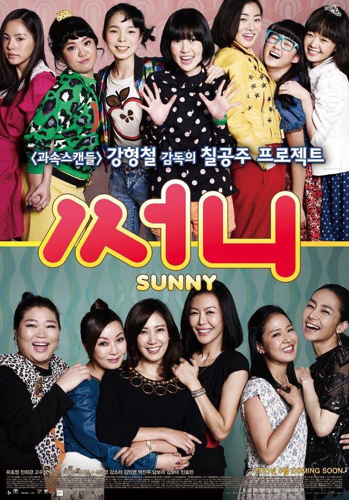韓國電影 Sunny/陽光姐妹淘 介紹(沈恩京.姜索拉等) 1