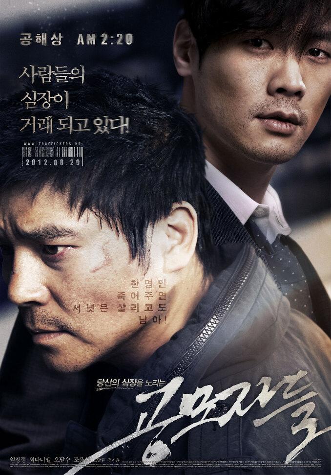 2012년 8월 다섯째주 개봉영화