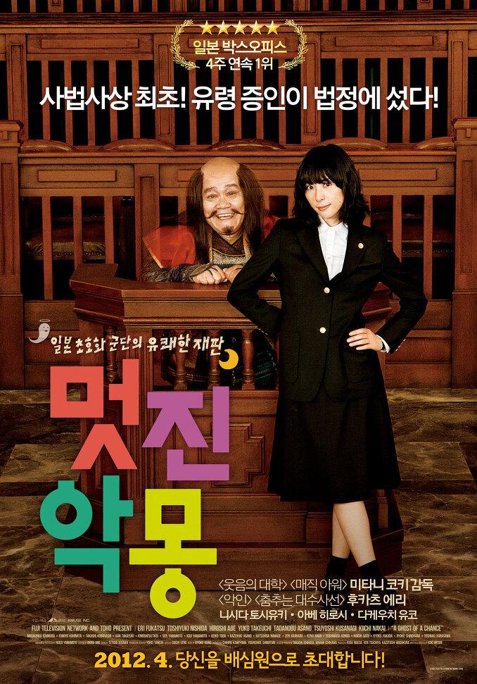 2012년 4월 셋째주 개봉영화