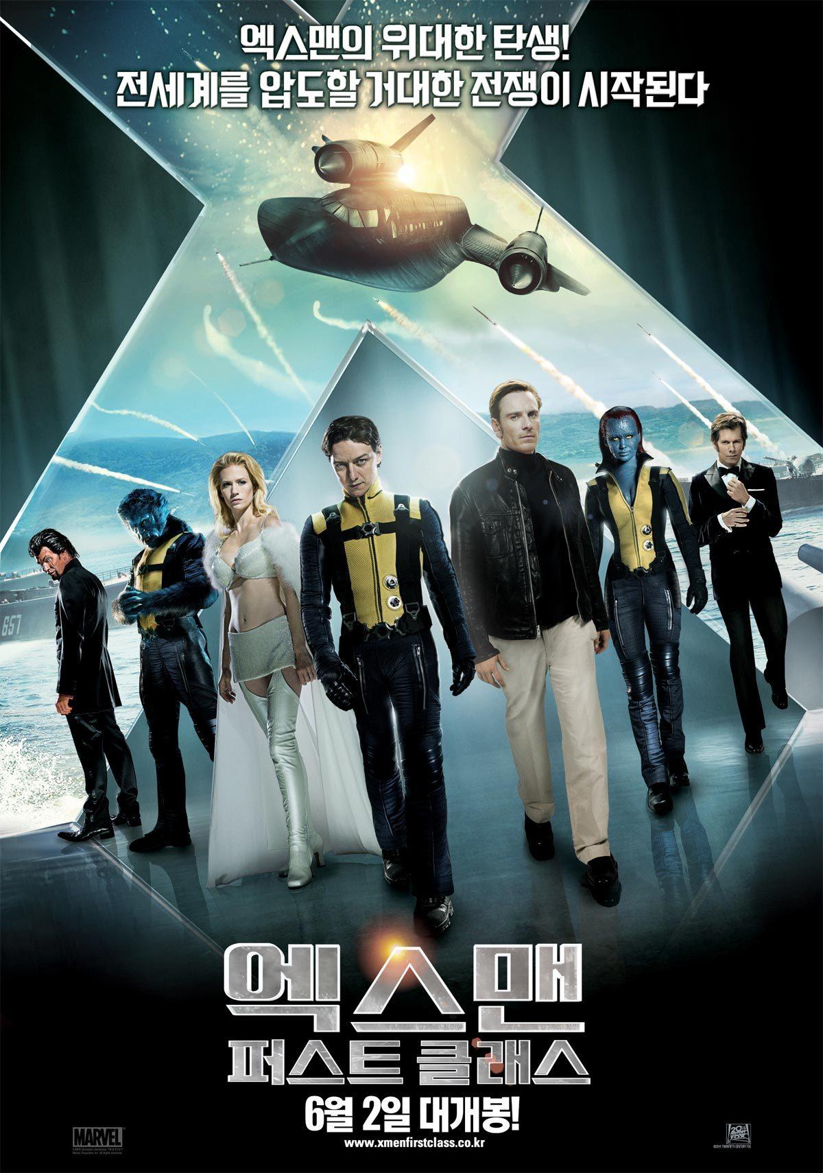 엑스맨 : 퍼스트 클래스 (X-Men: First Class, 2011)